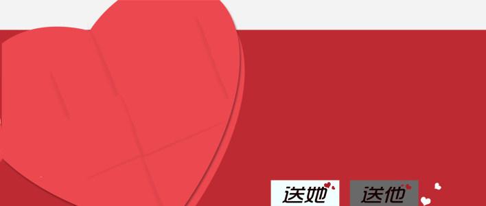 爱情红色心折纸背景banner