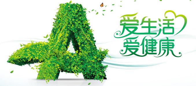绿色创意健康背景