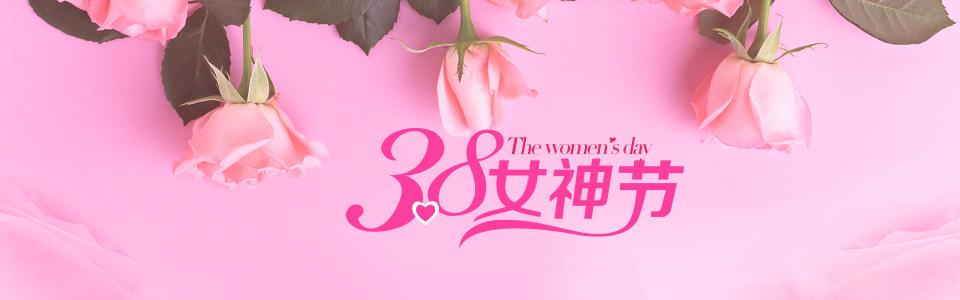 妇女节banner背景