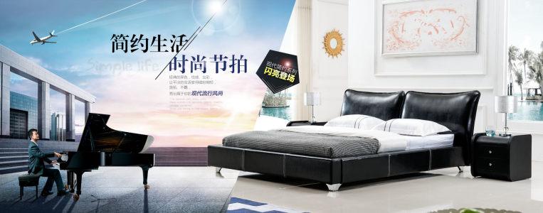 现代简约家具背景banner
