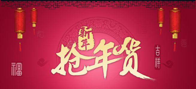 春节海报背景banner