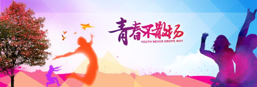 青春创意激情banner展板高清背景图片素材下载