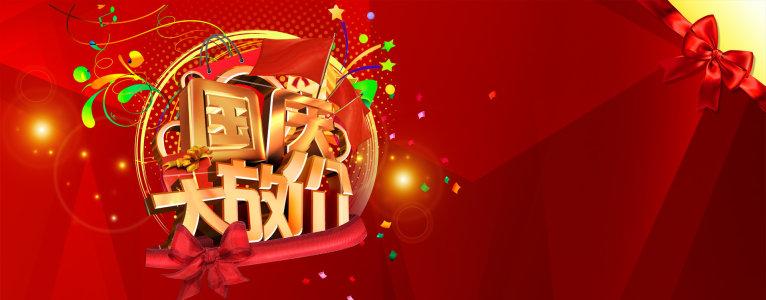 天猫淘宝国庆十一节促销海报