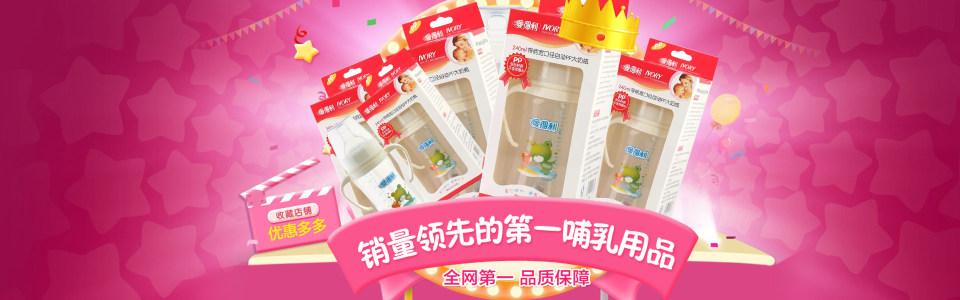 婴儿用品广告高清背景图片素材下载