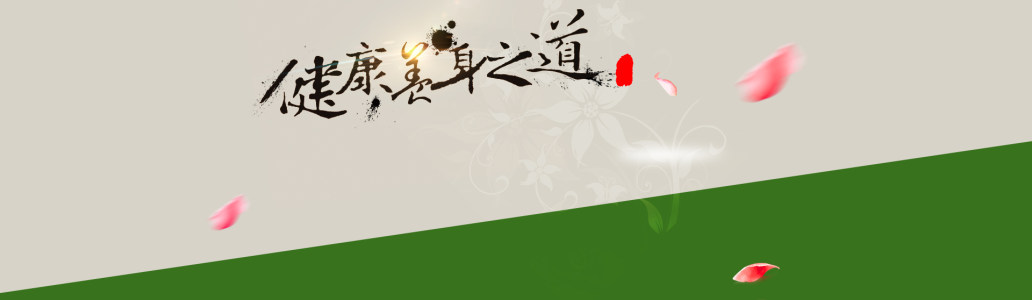 健康养生背景banner
