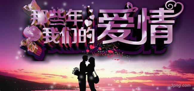 情人节背景背景高清大图-情人节背景Banner海报