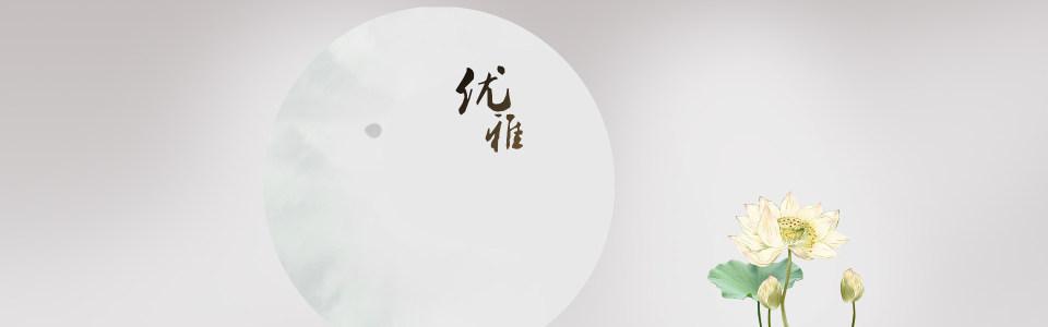 优雅荷花中国风背景banner高清背景图片素材下载