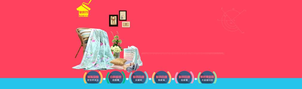 淘宝天猫家居设计banner背景图