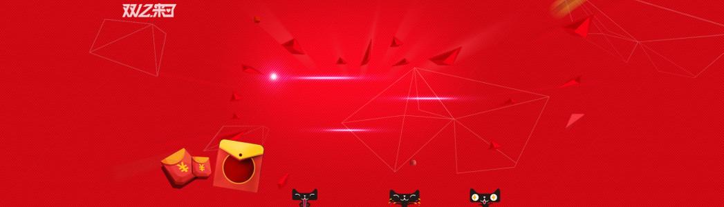 简约淘宝双11全屏促销海报设计PSD高清背景图片素材下载