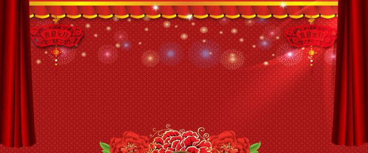 元旦节日喜庆