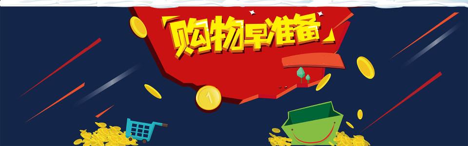 电商双十二几何线条金币购物背景banner