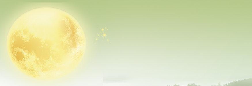 中秋背景高清背景图片素材下载