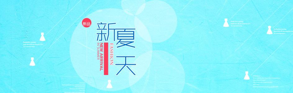 新产品新夏天创意banner背景