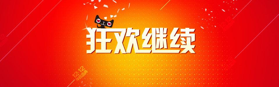 双11电商促销banner背景
