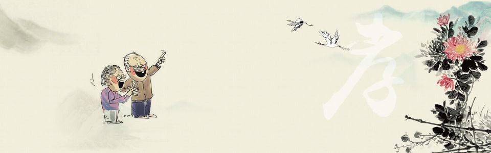九九重阳节孝敬老人中国风背景banner高清背景图片素材下载