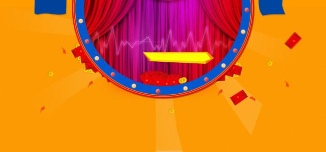 淘宝天猫双11橙色背景