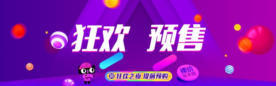 电商活动banner背景