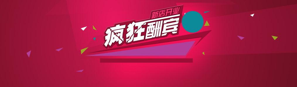 新店开业疯狂酬宾背景banner