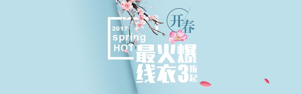 春天女装banner背景