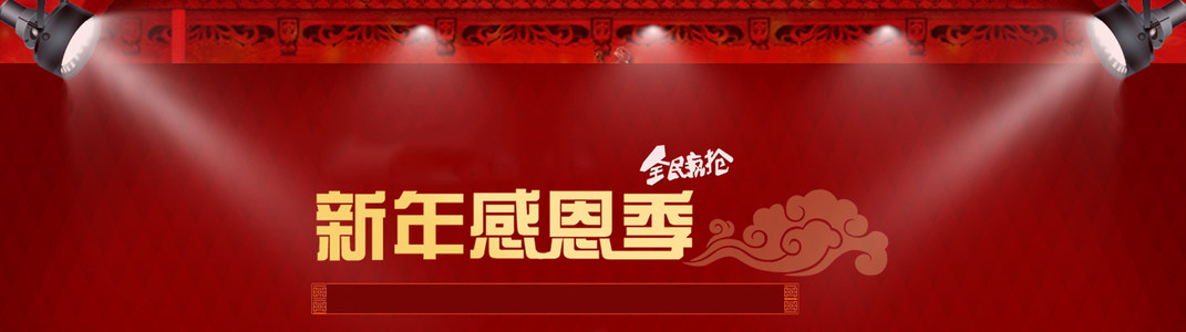 中国新年感恩季祥云灯光舞台背景banner