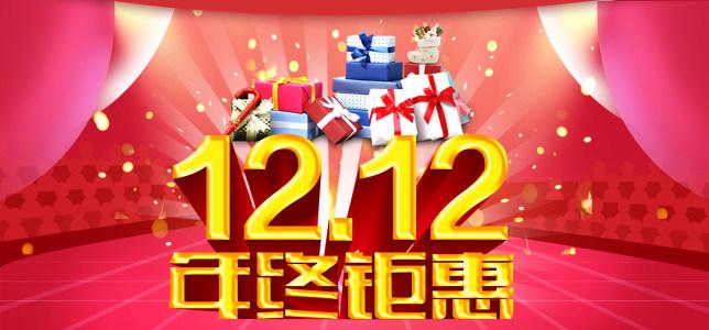 淘宝双12购物促销海报PSD源文件下载