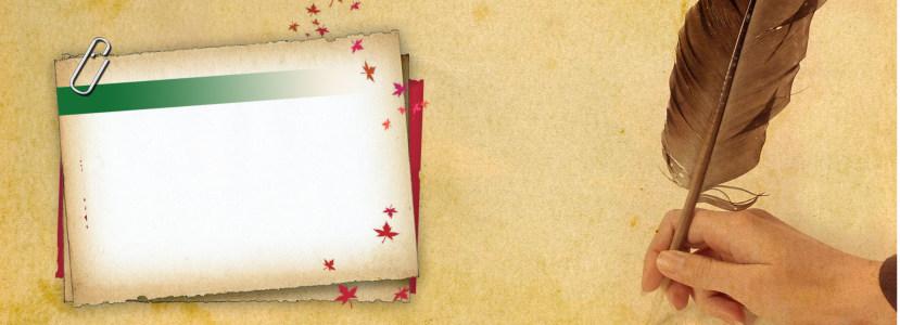 教师节牛皮纸背景banner高清背景图片素材下载