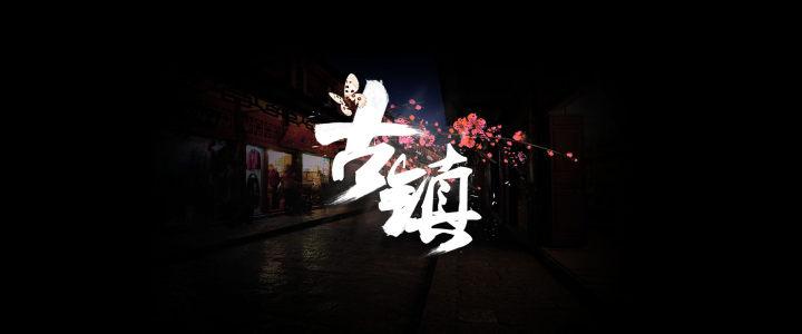 古风古镇背景banner