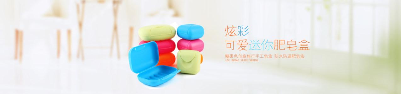 肥皂盒家居设计banner背景图