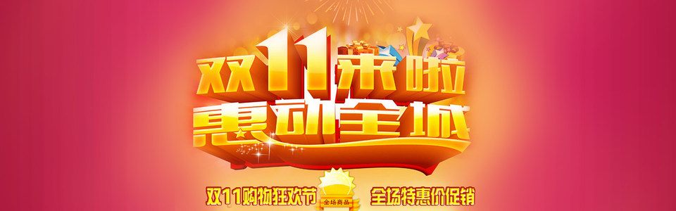 淘宝双11全屏促销海报设计PSD