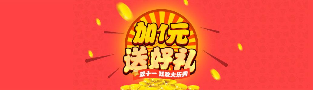 淘宝天猫双11全屏促销海报下载