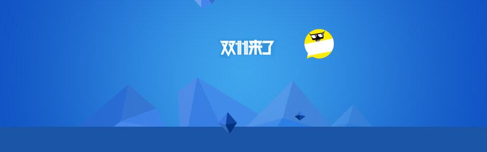 淘宝天猫双11蓝色几何形体背景高清背景图片素材下载