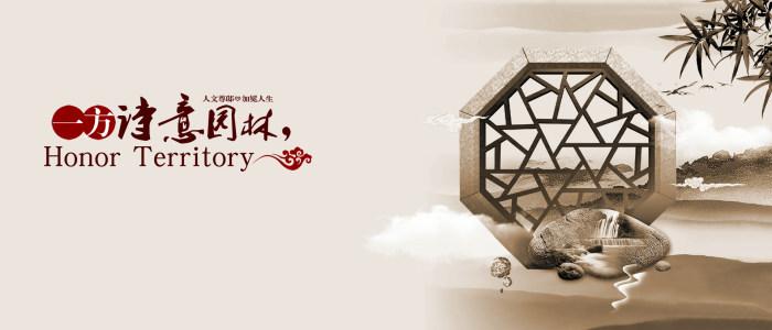 房地产广告背景banner