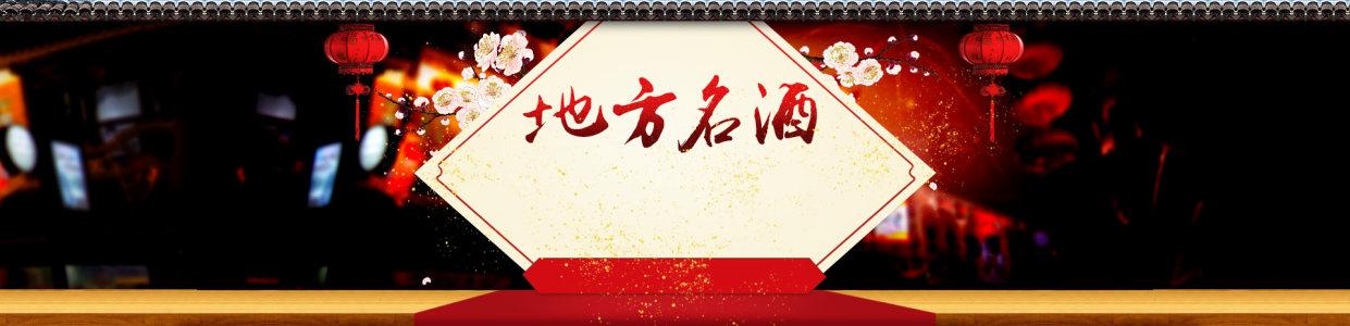 过年名酒水中国风灯笼梅花红毯背景banner