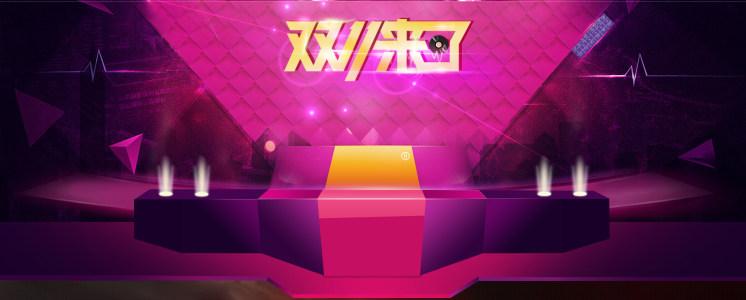 淘宝天猫双11来了紫色舞台背景高清背景图片素材下载