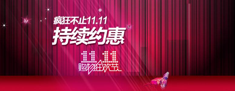 淘宝双11全屏促销海报设计PSD高清背景图片素材下载