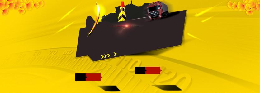黄色炫酷大气海报背景