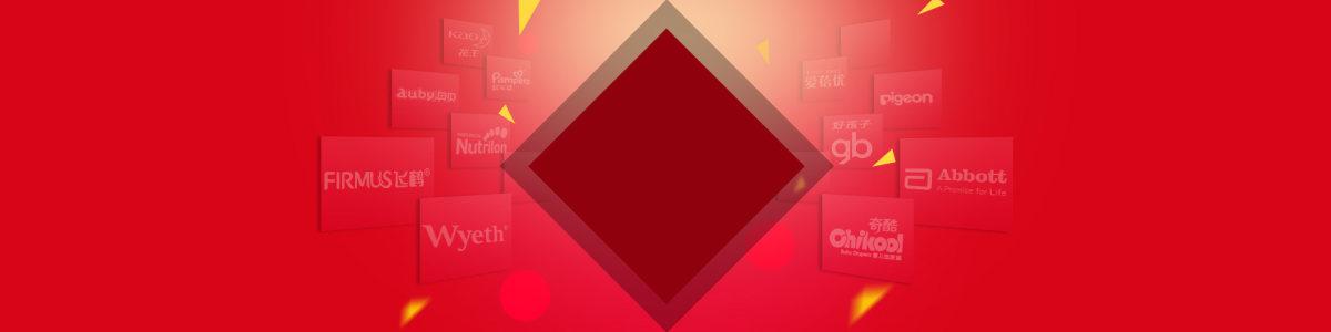 电商数码红色名牌logo几何立体块背景banner