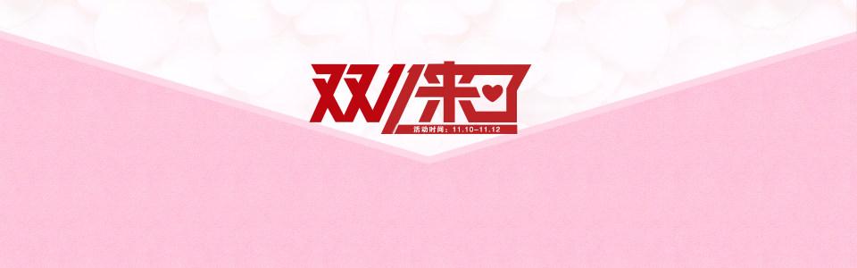 双十一 淘宝广告banner高清背景图片素材下载