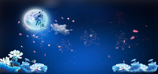 淘宝中秋节背景海报