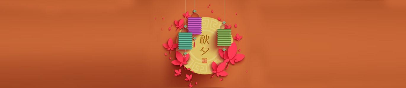 中国风秋夕灯笼背景banner