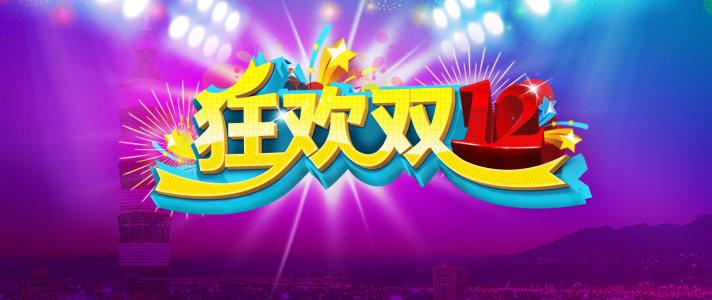 狂欢双12电商促销banner背景