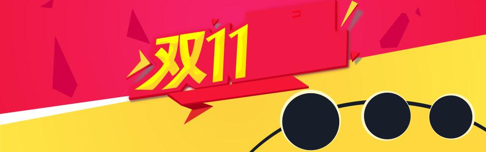双11酷炫banner背景