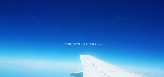 天空飞机背景