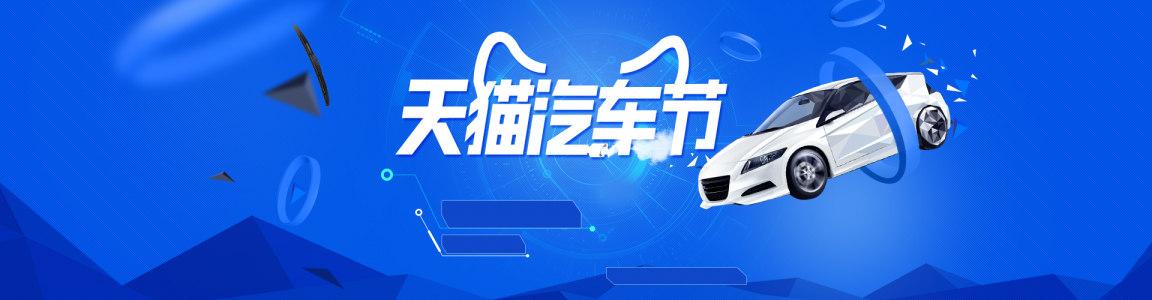 天猫汽车节炫酷几何立体块炫酷背景banner