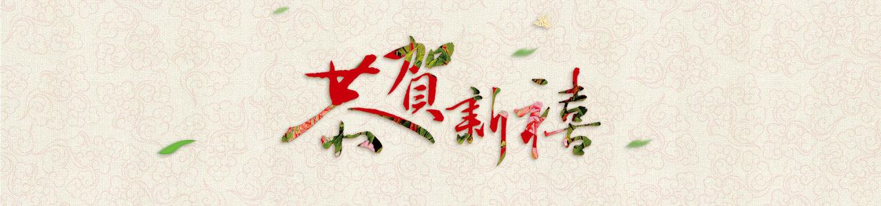 中国风花纹恭贺新春背景banner高清背景图片素材下载