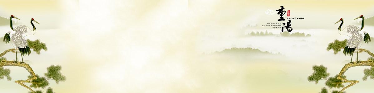 九九重阳节中国风丹顶鹤山水画背景banner高清背景图片素材下载