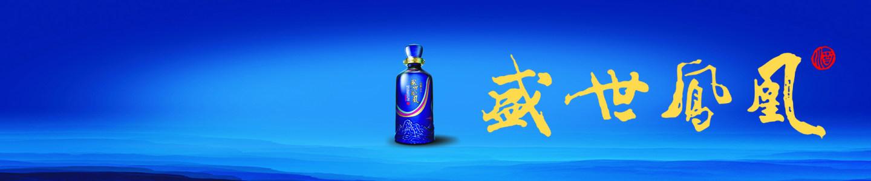 淘宝天猫白酒促销banner
