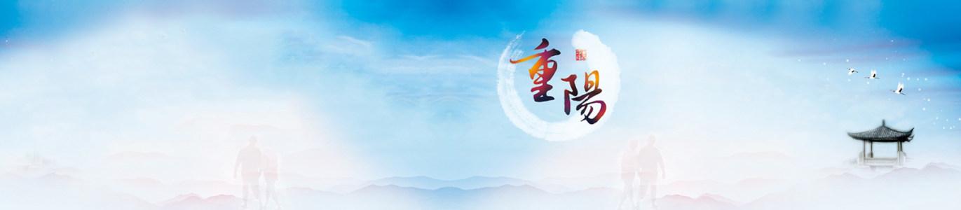 九九重阳节清新背景banner高清背景图片素材下载