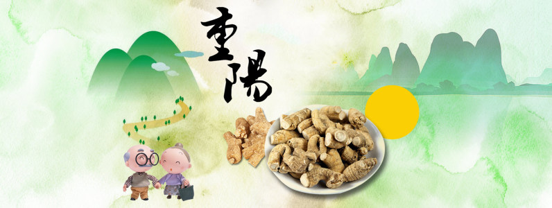 九九重阳节养生老姜背景banner高清背景图片素材下载