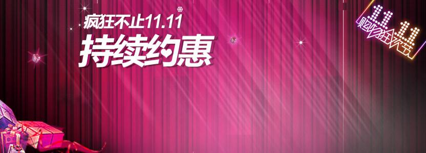 大气双11创意banner背景